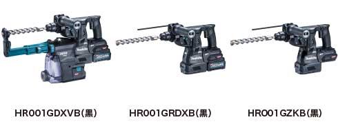 HR001GDXVB / HR001GRDXB / HR001GZKB